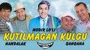 Kutilmagan kulgu (Handalak, Qahqaha, Nodir Lo'li,) | Кутилмаган кулгу (Хандалак, Кахкаха)