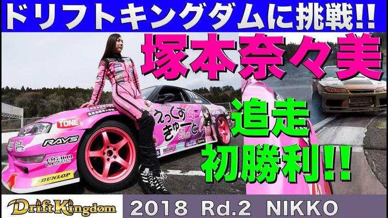 Best MOTORing 2018 — ついに追走で勝利! Tsukamoto Nanami at Drift Kingdom Rd.2 at Nikko Circuit.