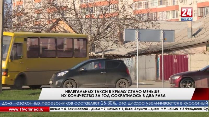 Нелегальных такси в Крыму стало в два раза меньше Их количество за год сократилось в два раза Об этом сообщает агентство Крыми