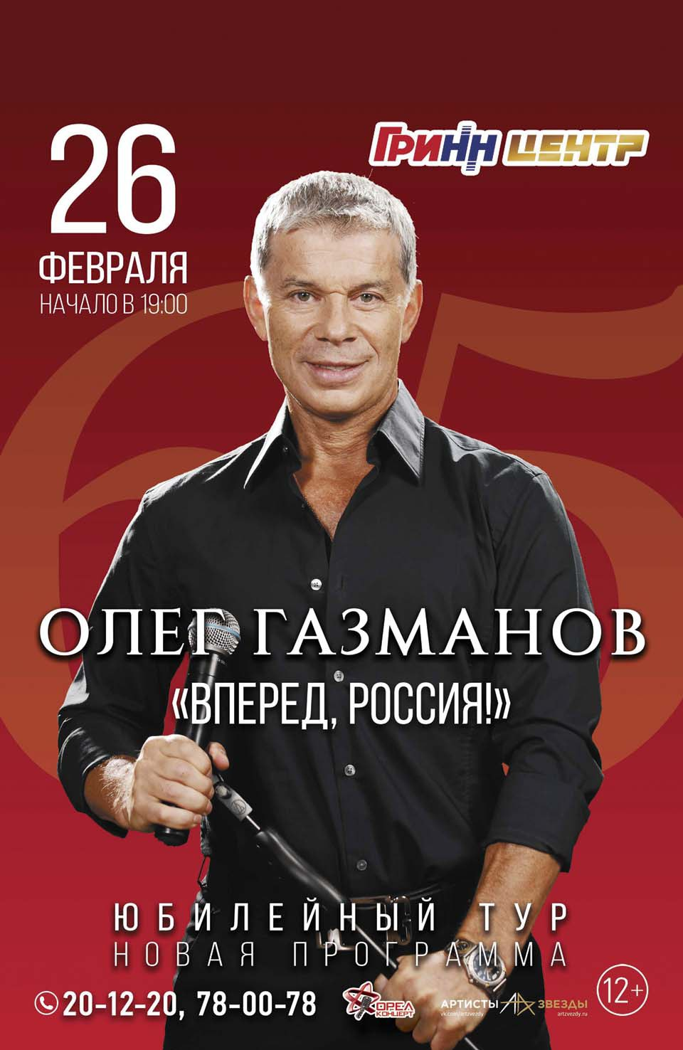 Олег Газманов «Вперед, Россия»