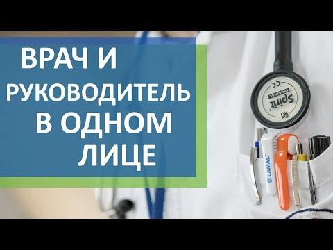 Медицинский менеджмент. ❔ Медицинский менеджмент: врач и директор в одном лице. Агентство D-Zerts.