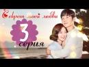Секрет моей любвиThe Secret of My Love - 3 серия