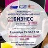 """КВИЗ """"БИЗНЕС в стиле """"THINK"""" для студентов ОмГУ!"""