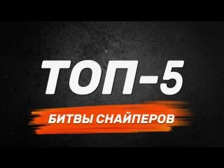 Guns of Boom - ТОП-5 битвы снайперов