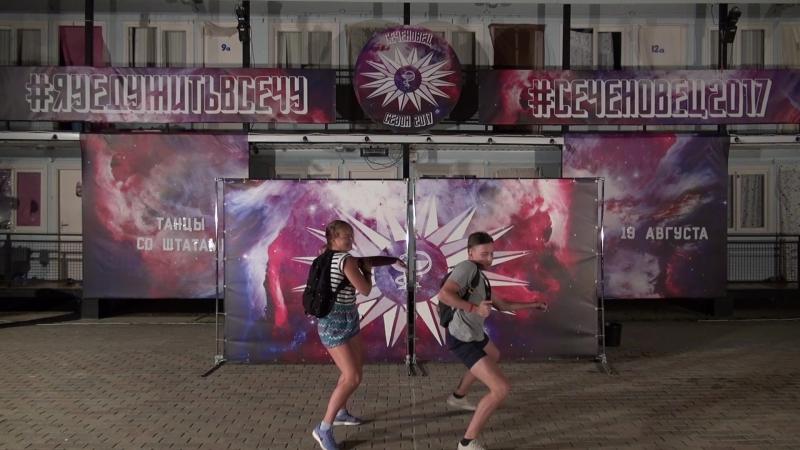 танцы 1 отряд Игорь Тормышев и Александра Маятникова