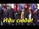 Эрдоган увел девушку на фотосессии у Путина!