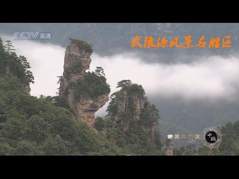 世界遗产在中国 E25 武陵源风景名胜区