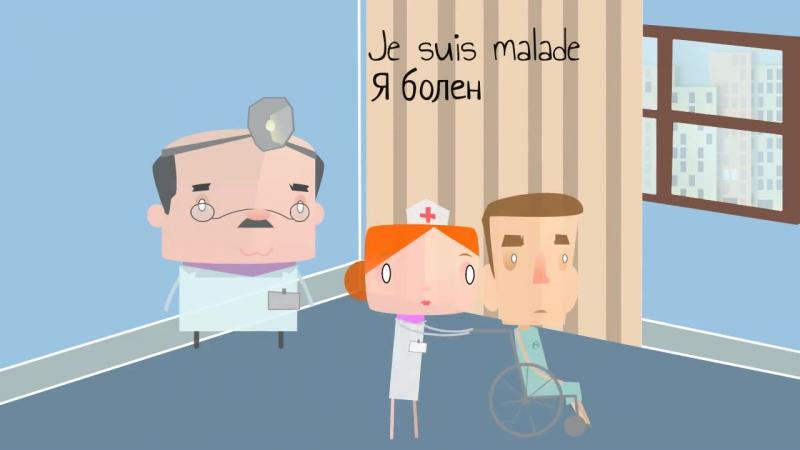 PJs Learning- Французский для начинающих - La santé