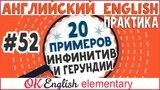 20 примеров #52 Инфинитив и герундий в английском языке / Infinitive and gerund (ing-verb)