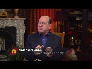 Рик Реннер - Как оставаться в вере_8