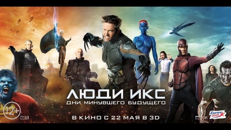 Фантастика - Люди Икс Дни минувшего будущего (2014)