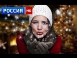КРАСИВАЯ МЕЛОДРАМА **ЗАГАДАЙ ЖЕЛАНИЕ** (фильмы онлайн)