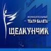 """Театр балета """"Щелкунчик"""""""