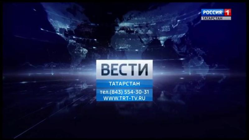 Переход с ГТРК Татарстан на Россию 1 (Казань, 27.11.2017)