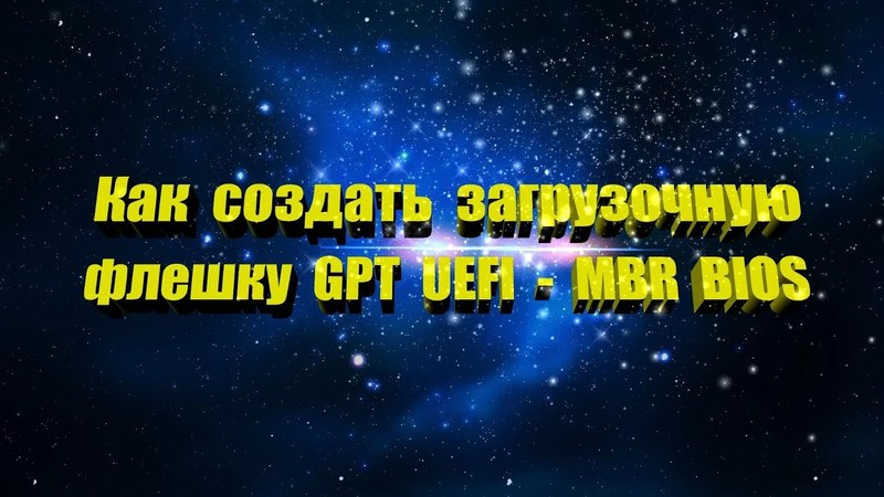 Как создать загрузочную флешку для схемы раздела GPT UEFI или MBR BIOS