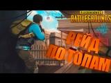 НОЧНОЙ ЛАМПОВЫЙ СТРИМ В PUBG | PlayerUnknown's Battlegrounds