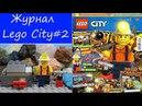 Журнал LEGO City Лего сити № 2 2018 Обзор