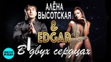 EDGAR и АЛЁНА ВЫСОТСКАЯ - В двух сердцах Мы будем молиться (Official Audio 2014)