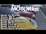 Best Motoring - битва MR-S - Integra R, Civic R, Silvia, MR2, MX-5, MGF [BMIRussian]