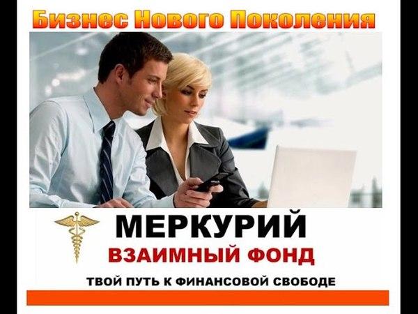 Меркурий Дмитрий Васадин создатель фонда Перспективы развития фонда