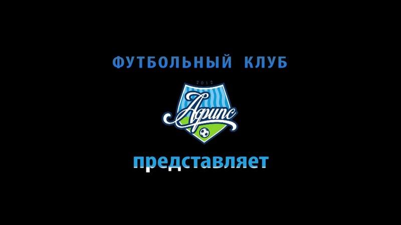 Пресс-конференция главного тренера ФК Ангушт Муслима Далиева после матча с Афипсом
