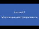 семь фишек московского образования