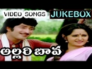 Allari Bava 1980 Telugu Movie Full Video songs Jukebox Krishna, Jayaprada