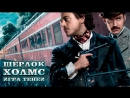 Шерлок Холмс Игра теней Sherlock Holmes A Game of Shadows, 2011 HD