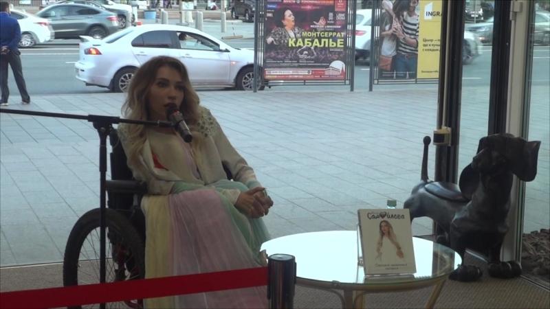 Юлия Самойлова в Московском Доме Книги