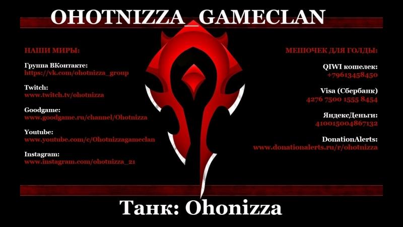 World of Warcraft / Две сорванные башни! / Ohotnizza
