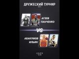Дружеская заруба 2 сезон Агеев Александр и Евгений Панченко VS Ильин Антон и Дмитрий Абакумов