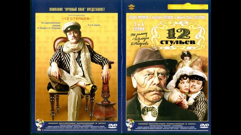 12 Стульев (1977)
