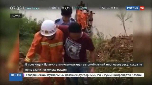 Новости на «Россия 24» • На юго-востоке Китая рухнул автомобильный мост через реку