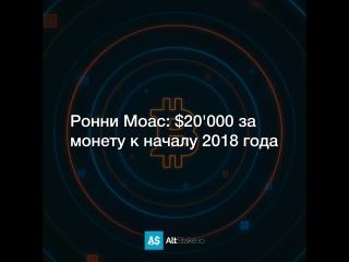 Ронни Моас: $20'000 за монету к началу 2018 года