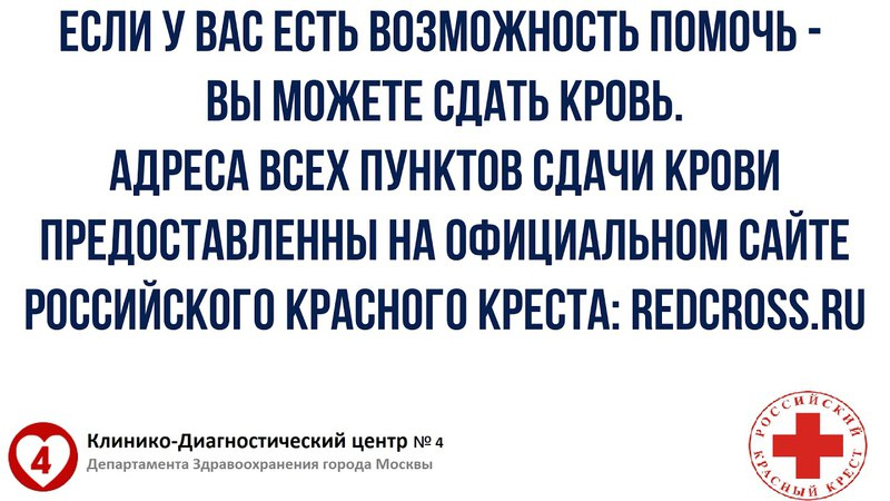 ГБУЗ КДЦ 4 ДЗМ призывает помочь пострадавшим при пожаре ТЦ Зимняя вишня в г. Кемерово