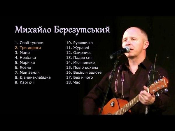 Михайло Березутський. Збірка кращих пісень