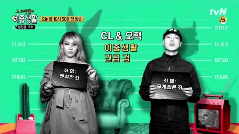 CL Oh Hyuk - tvN 'Double Life'