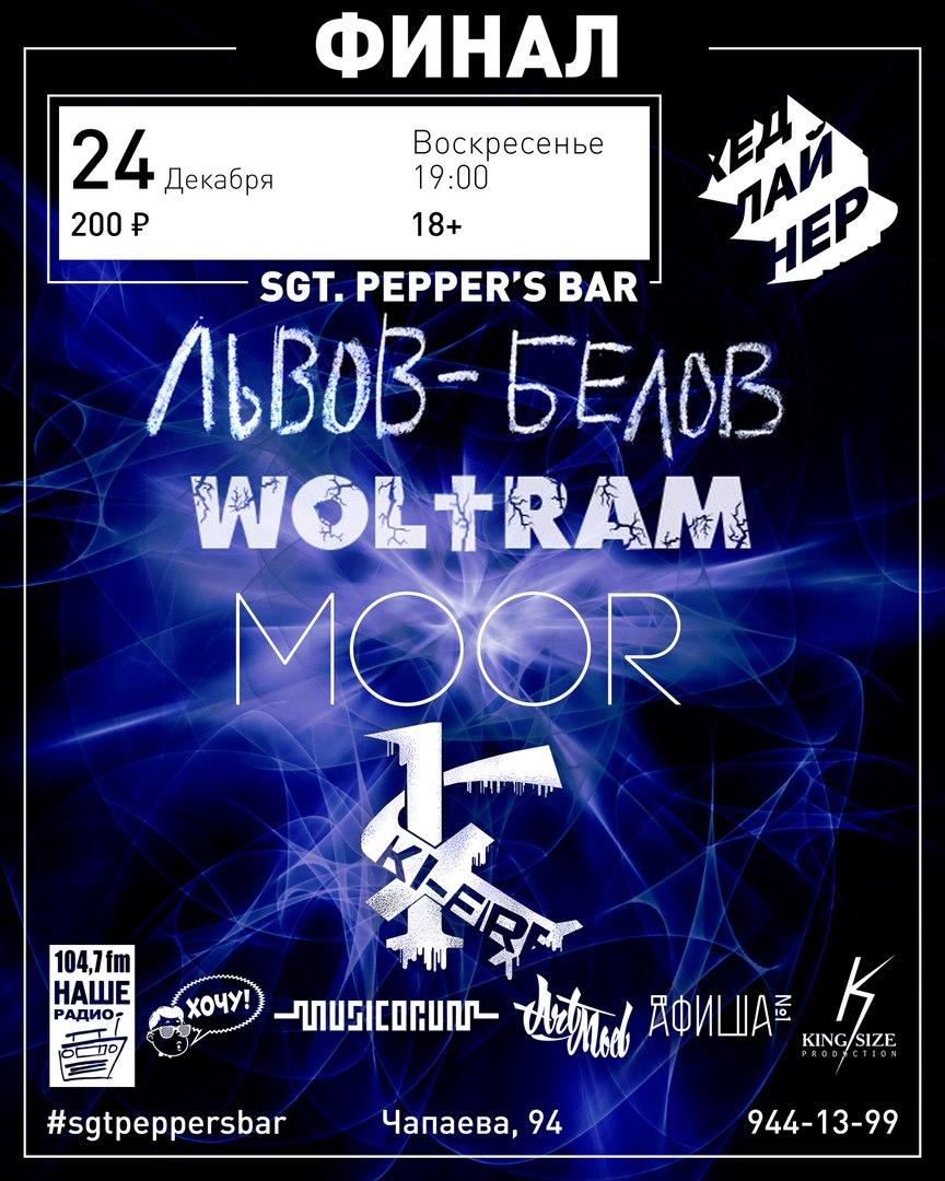 Афиша Краснодар ХЕДЛАЙНЕР - ФИНАЛ Sgt. Pepper's Bar 24.12