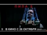 Пила 8 - русский тв-спот.