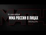 ММА России в лицах