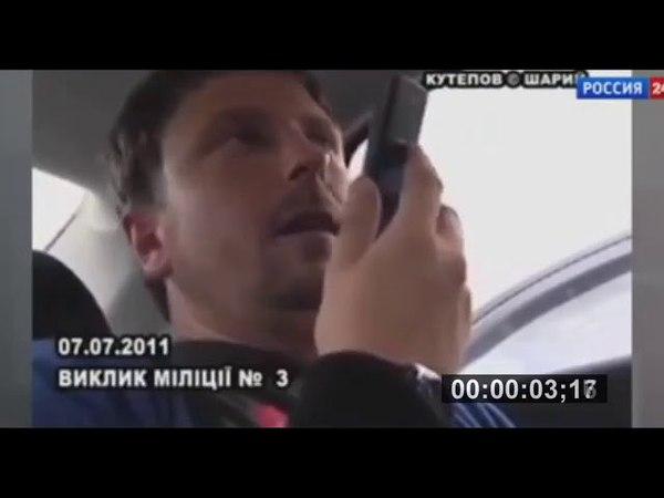 Неизвестный Шарий - Борьба с наркотиками. Фильм Константина Орлова