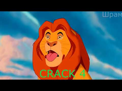 Король лев CRACK 4