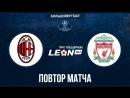 Милан - Ливерпуль. Повтор матча финала ЛЧ 2007