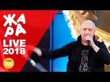Гоша Куценко - Ленинский проспект (ЖАРА в Вегасе, Live 2018)