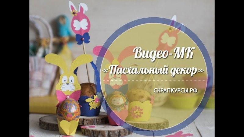 Видео МК Пасхальный декор при помощи плоттера Brother Scanncut