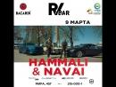 🖤🖤🖤 9 МАРТА в RV BAR HammAli & Navai 🖤🖤🖤