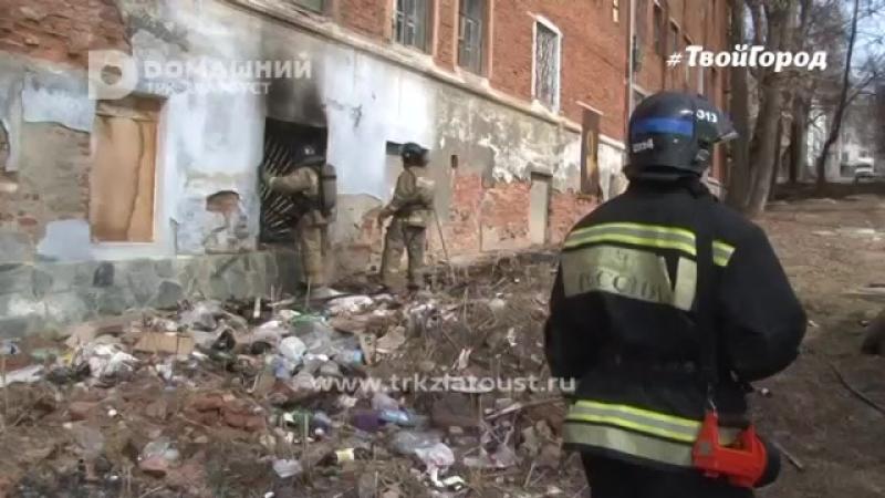 Златоуст. Пожар на ул. 50 Лет Октября (17.04.18)
