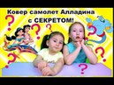 Ковер самолет Алладина с секретом, Carpet plane Aladdin with a secret, KikiVikiShow