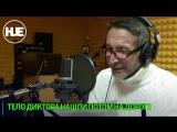 Таксиста-клофелинщика задержали в Москве, он подозревается в убийстве диктора Артура Битова