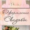 Оформление свадьбы и свадебный декор, Йошкар-Ола